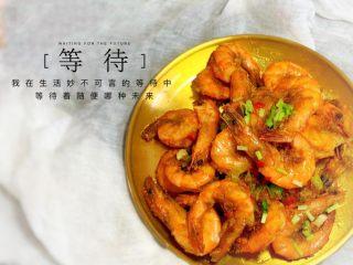 冬日暖心菜—椒盐虾