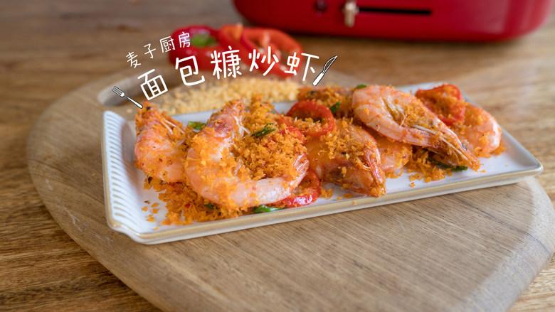 鲜美酥香的【面包糠炒虾】好吃到吮指