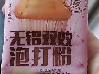 博文的甜甜圈,泡打粉