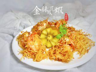 金丝凤尾虾