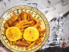 冬至美食—檸檬雞爪