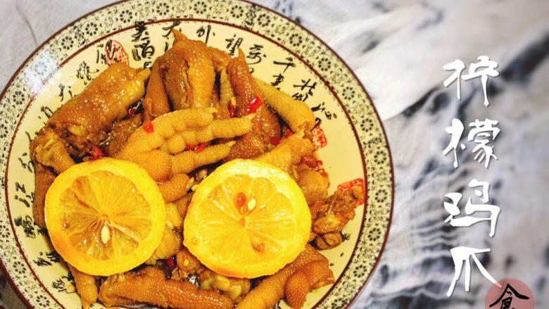 冬至美食—柠檬鸡爪,完成