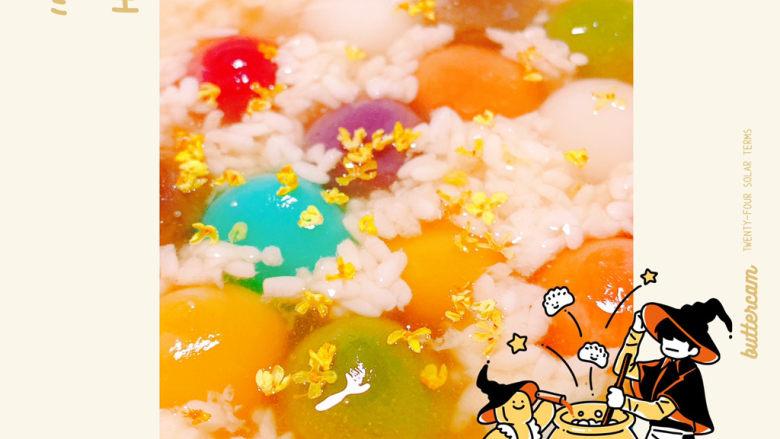 冬至美食 彩色小汤圆