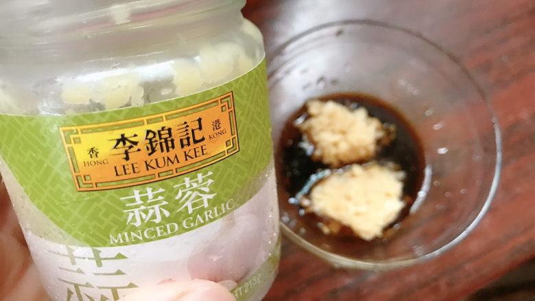 蒜蓉烤茄子,两小勺李锦记蒜蓉。