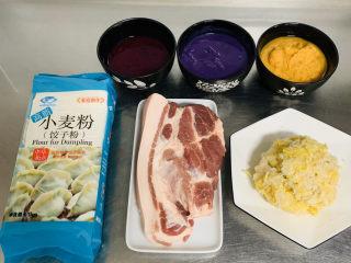 彩色水饺,准备材料