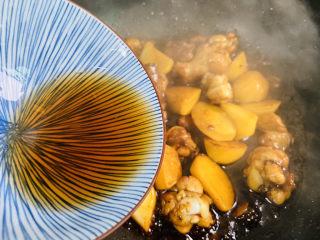 红烧土豆鸡块,烹入料酒