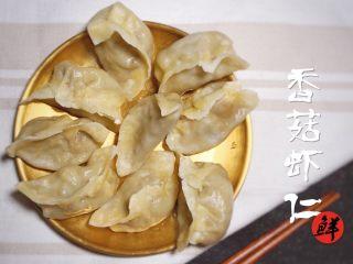 香菇虾仁饺子,完成