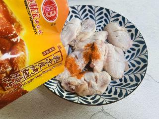 香酥炸鸡翅,鸡翅洗干净沥干水分划两刀,放入奥尔良烤翅腌料