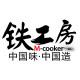 铁工房M-cooker