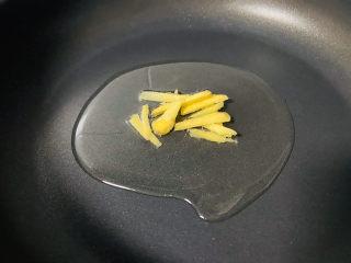 杏鲍菇炒牛肉,起油锅放入姜丝爆香