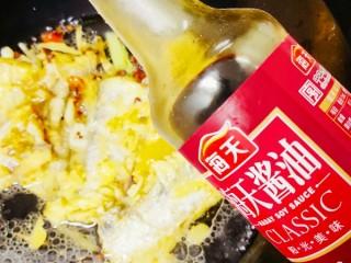 红烧糖醋带鱼,加入盐,鸡精,酱油