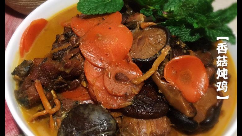香菇焖鸡腿