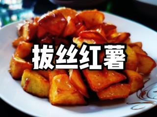 拔丝红薯(小白教学)