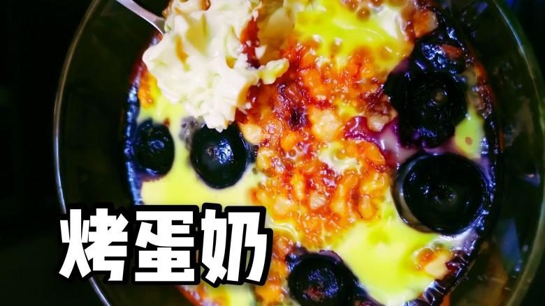 烤蛋奶(送给爱甜口的你们)