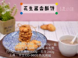 快手零食——花生酱香酥饼
