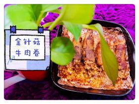金针菇牛肉卷