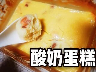 酸奶蛋(也可以用牛奶)