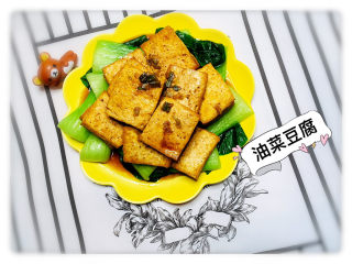 油菜豆腐,油菜豆腐就完成啦!!!