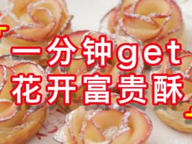 新年好吖,送你们一束可以吃的玫瑰花!!
