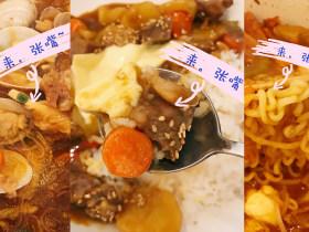 好饿啊~做梦都想吃花甲粉、咖喱饭、部队锅..
