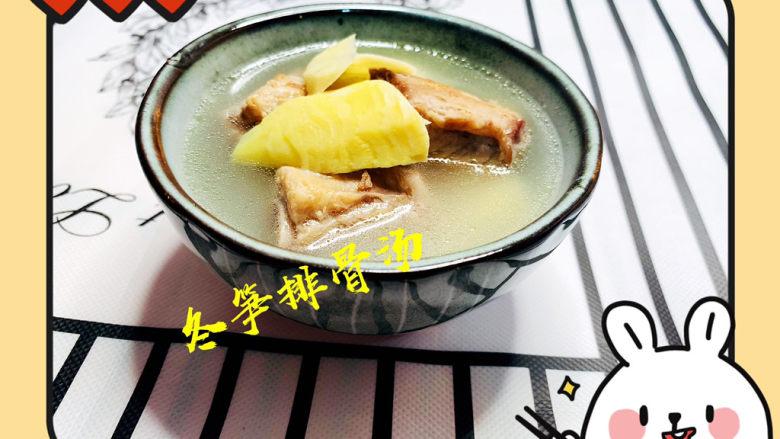 冬筍排骨湯