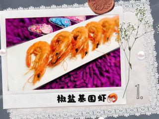 椒盐基围虾