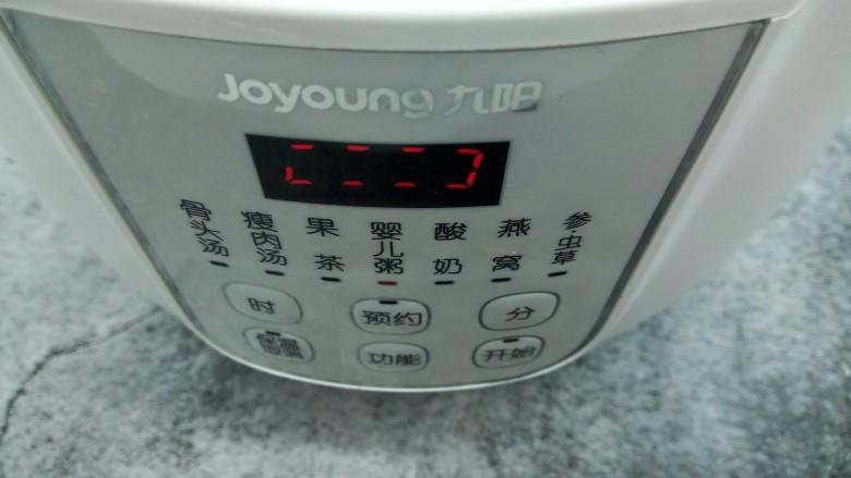 鲜虾砂锅粥,插上电源。
