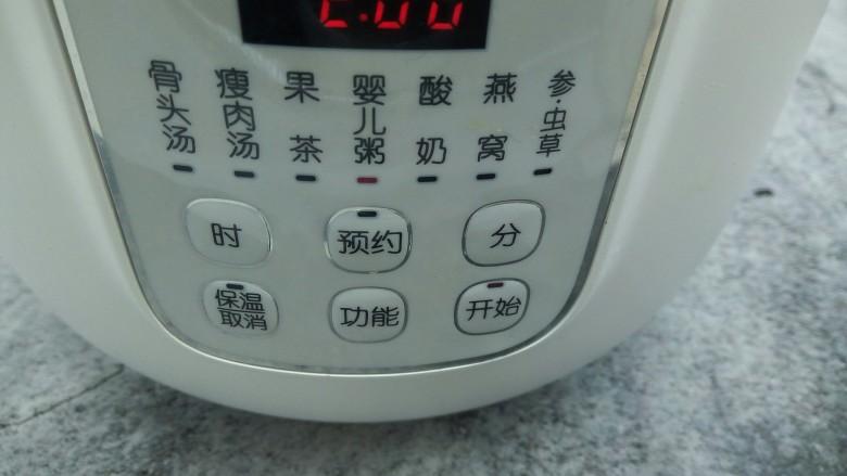 鲜虾砂锅粥,按婴儿粥,煲粥2小时。