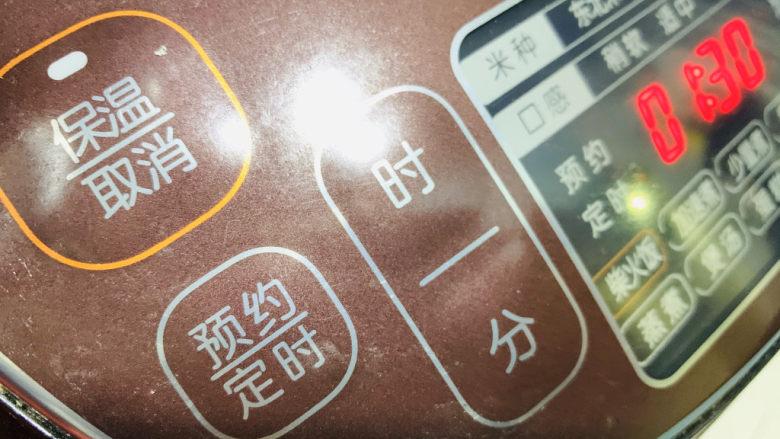 红枣黑米粥,开始预约时间,根据自己要喝粥的时间调整;
