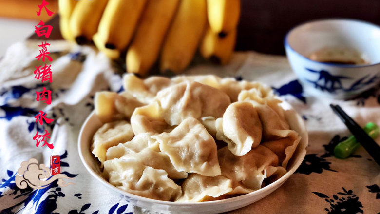 好吃不如饺子➕大白菜猪肉水饺