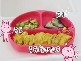 香菇瘦肉蛋饺(宝宝辅食)