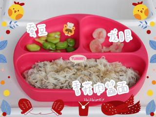 香菇肉酱面(宝宝辅食)