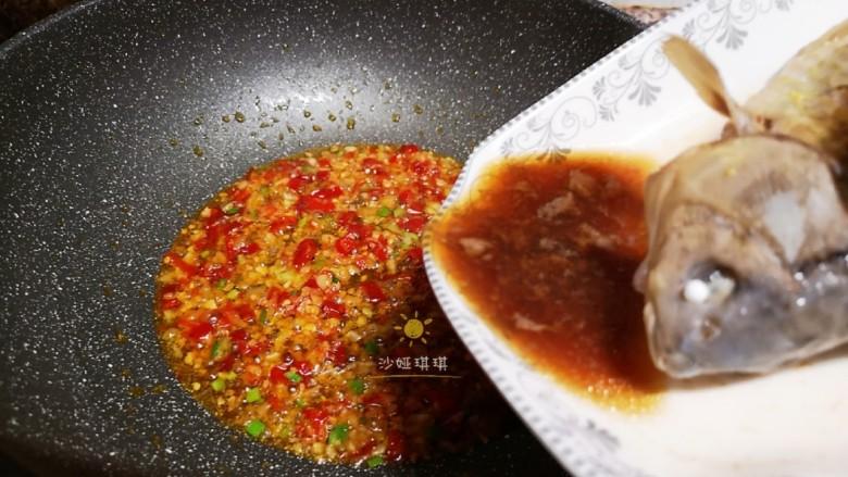 剁椒鲫鱼,将蒸鱼盘子里的汁倒入锅中。