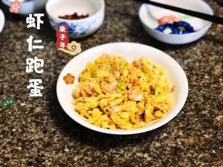 虾仁跑蛋➕东风吹作黄金色