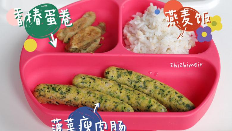菠菜瘦肉肠(宝宝辅食),开饭啦