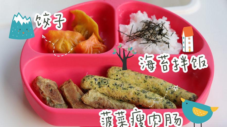 菠菜瘦肉肠(宝宝辅食)