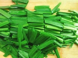 韭菜炒豆芽,切成段