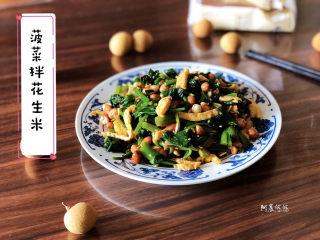 菠菜拌花生米➕红黄萼绿蜡鸳鸯