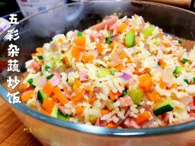 五彩雜蔬炒飯