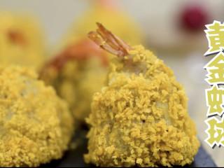 好吃的黄金虾球,制作的时候口水直流