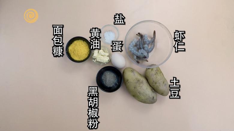 好吃的黄金虾球,制作的时候口水直流,根据食材的种类和分量,备好