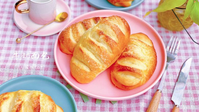 法国牛奶面包,颜值,营养,口味皆完美的面包