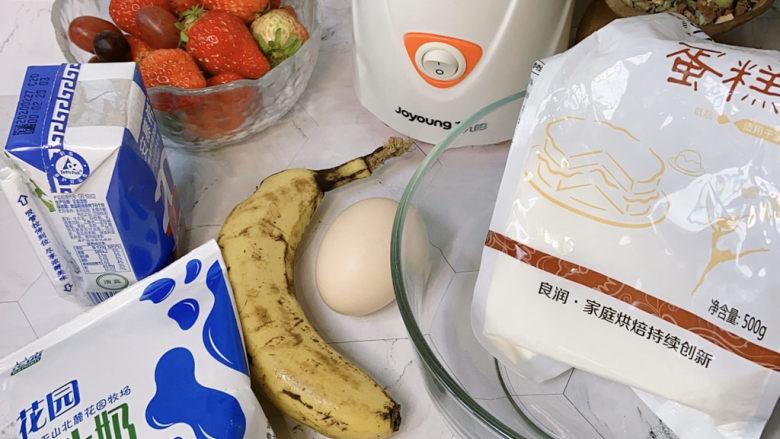 香蕉松饼🥞,准备材料