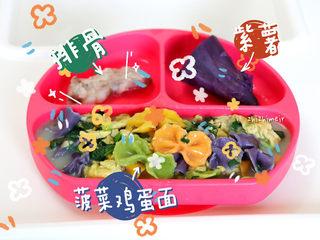 菠菜鸡蛋面,荤素搭配,今天的辅食午餐很丰富啦