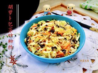 胡萝卜包菜炒粉丝➕ 素养心来食为补