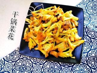 快手菜~干鍋菜花,炒至菜花變軟即可出鍋