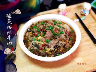 酸汤牛肉➕酸菜粉丝牛肉