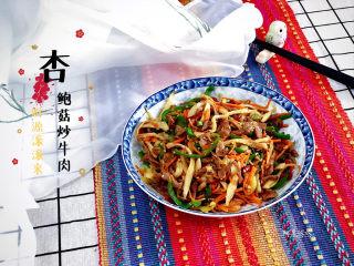 杏鲍菇炒牛肉➕等闲识得东风面