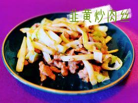 韭黄炒肉丝