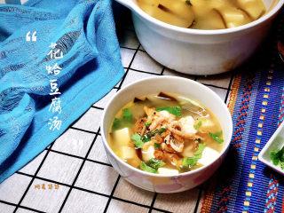 花蛤豆腐湯?淺紅淡白間深黃